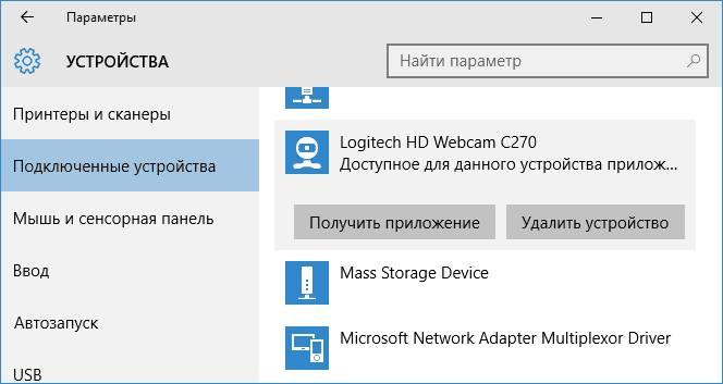 Список подключенных устройств