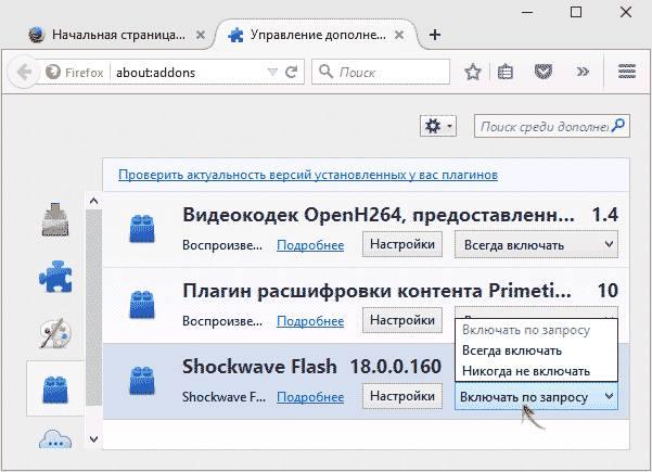 Настройки в Firefox