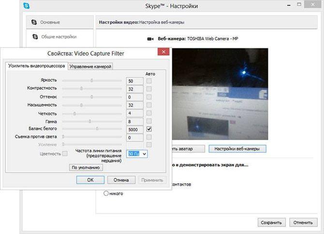 Настройки камеры в скайпе