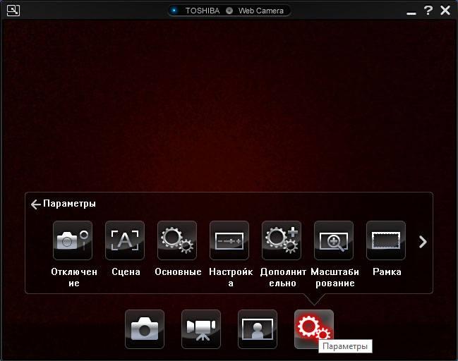 Утилита управления камерой