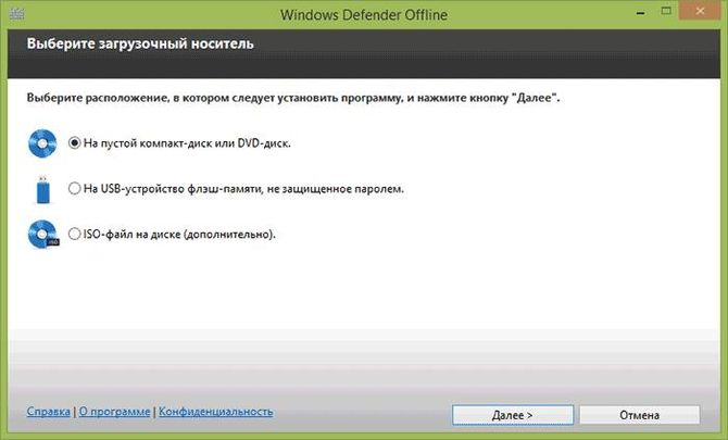 Защитник Windows от Microsoft