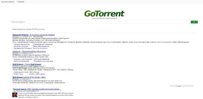 Веб-ресурс gotorrent