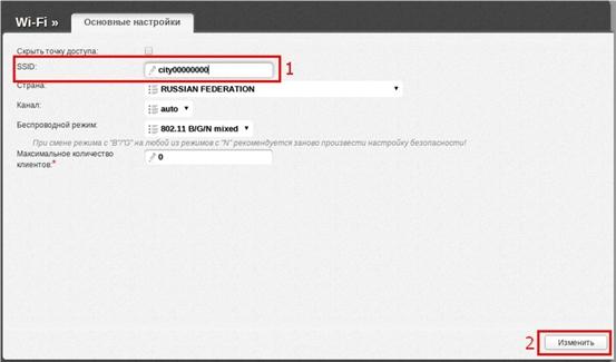 Идентификатор SSID