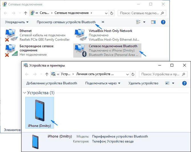 Просмотр сетевых Bluetooth