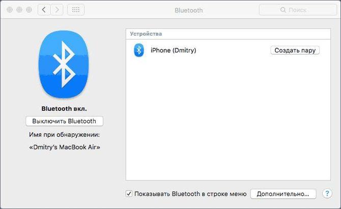 Bluetooth на MacOS