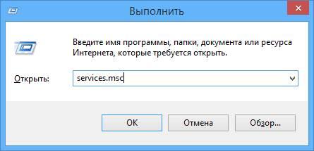 Запуск управления службами
