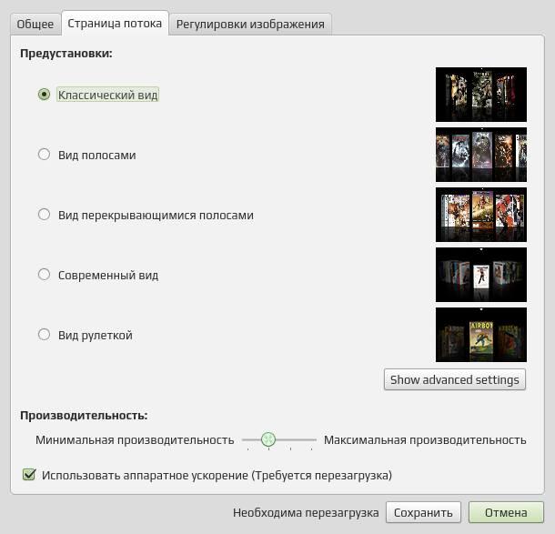 Выбор интерфейса