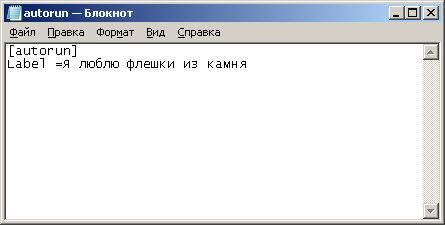 Текст Autorun