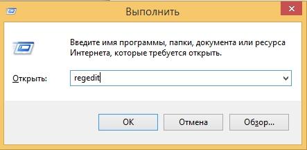 Вход в редактор реестра
