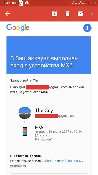 Предупреждение Google