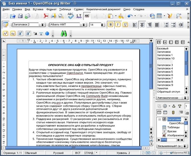 Приложение OpenOffice