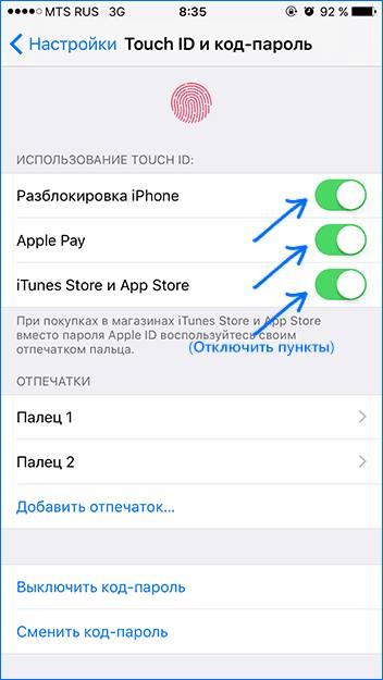 Параметры Touch ID