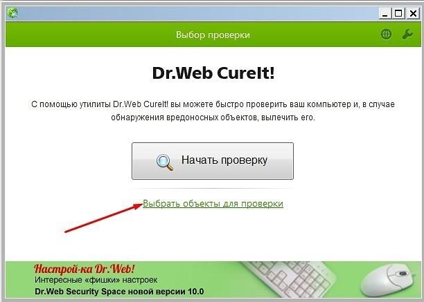 Проверка на вирусы