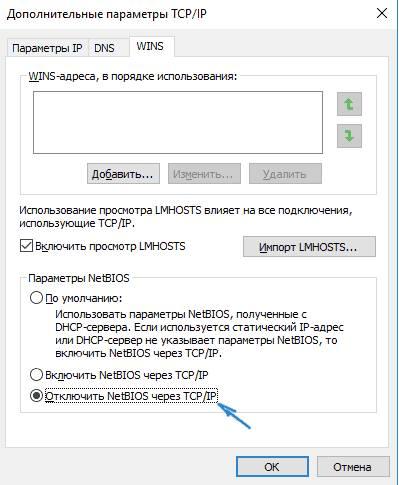 Отключение NetBIOS