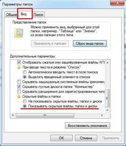 Открытие скрытых файлов