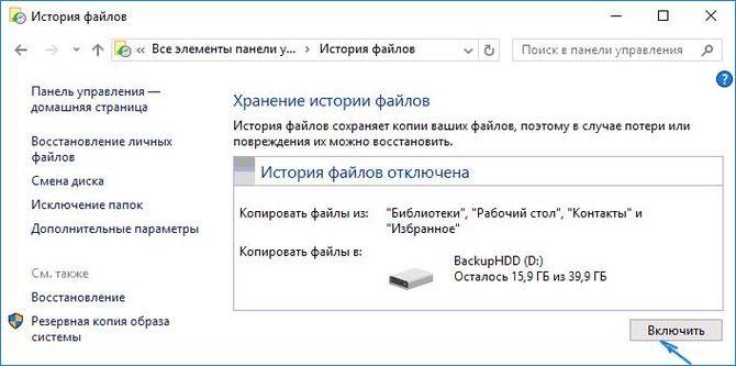 Выключение истории файлов