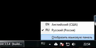 Язык в Windows 7