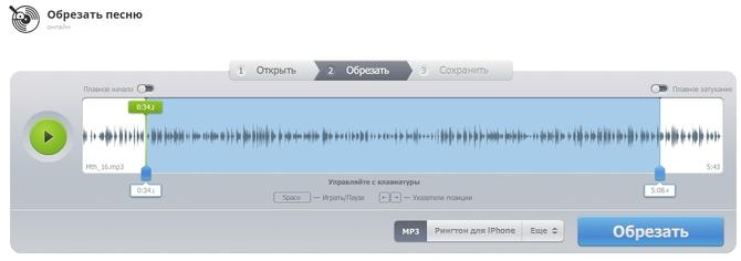 Обрезка аудио