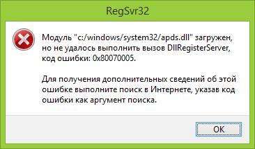 Ошибка регистрации