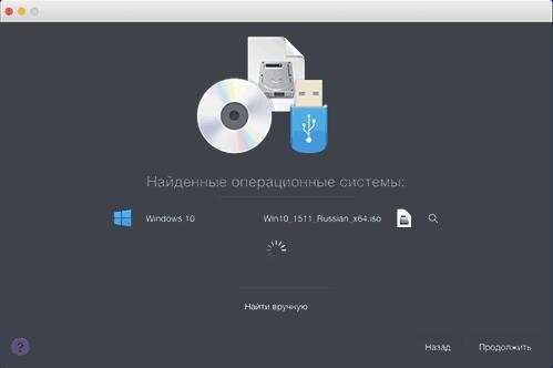Поиск операционных систем