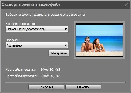 Экспорт файла