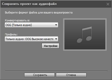 Сохранение аудио