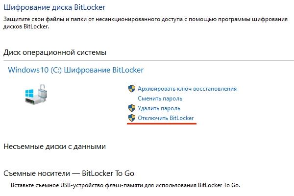 Отключить BitLocker