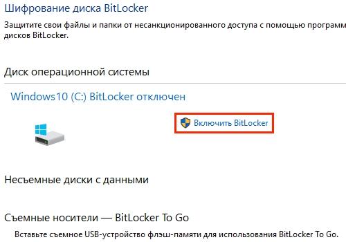 Включение BitLocker