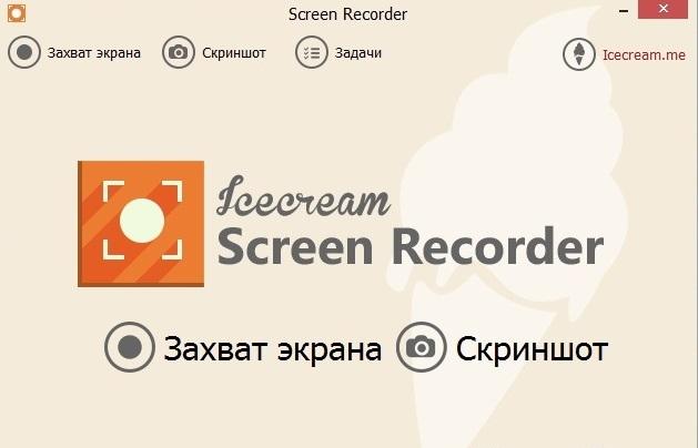 Приложение ScreenRecorder