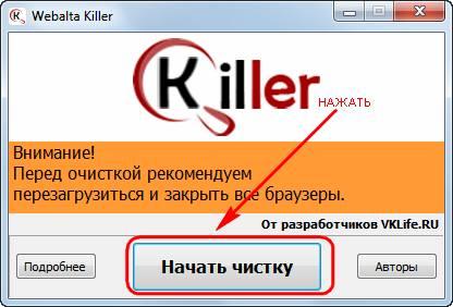 Приложение WebaltaKiller