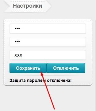 Сохранение пароля