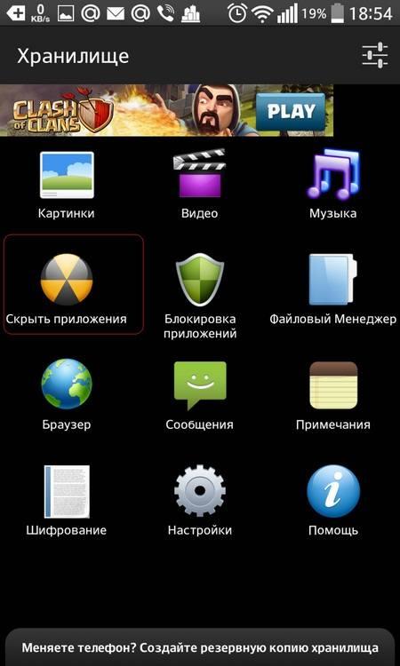 Скрываем приложение