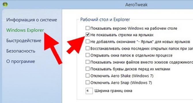 Программа Aero Tweak