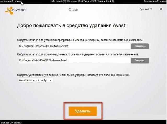 Удаляем Avast