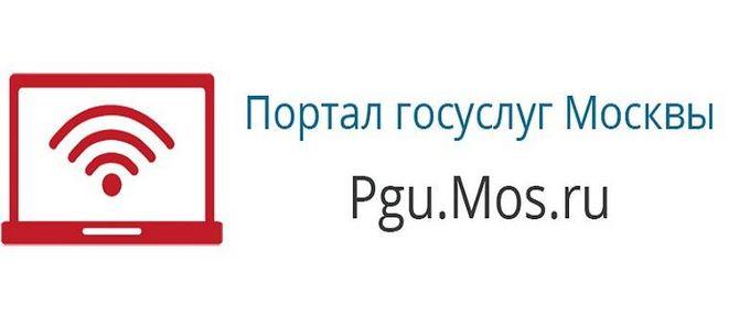 портал пгу мос ру