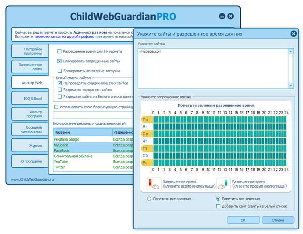 Программа ChildWebGuardian Pro