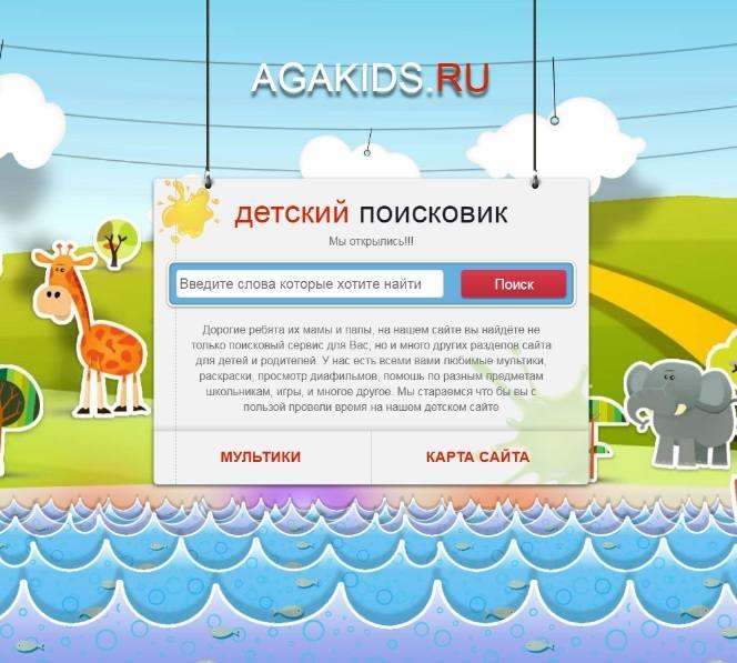 Российский поисковик Ага