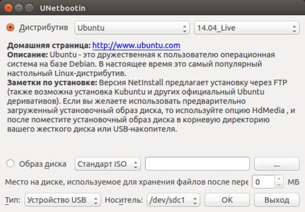 Запись в Линукс