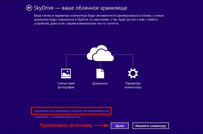 Утилита SkyDrive