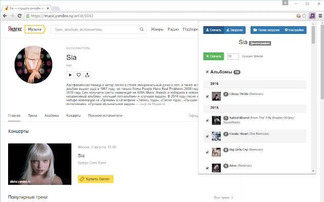 Расширение Yandex Music Fisher