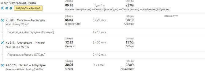 Расписание по маршруту