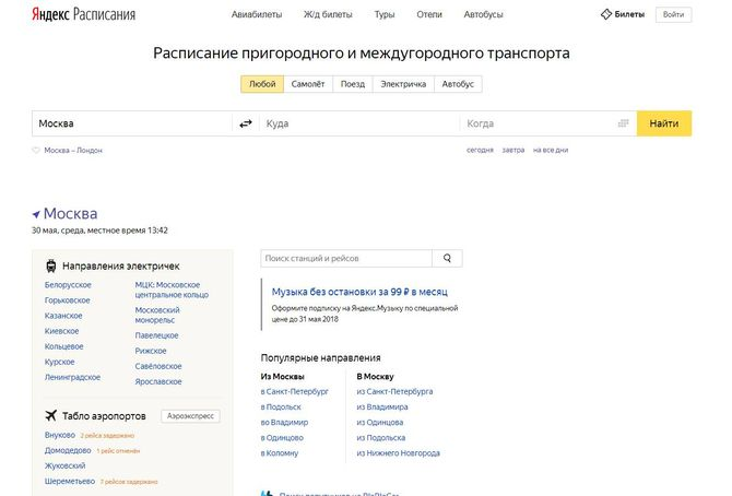 Купить билет на самолет екатеринбург москва уральские авиалинии