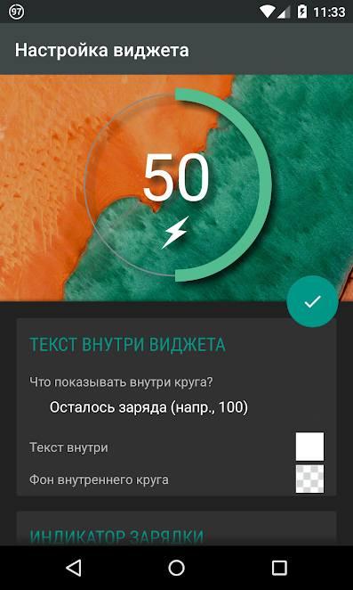 Используем Battery Widget Reborn