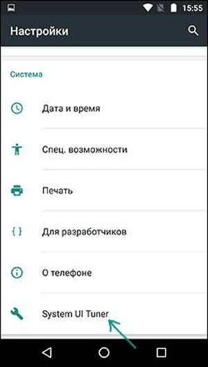 Функция System UI Tuner