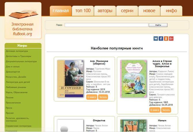 Электронная библиотека RuBook