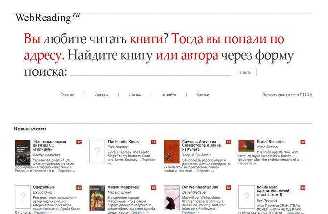 Книги на Webreading