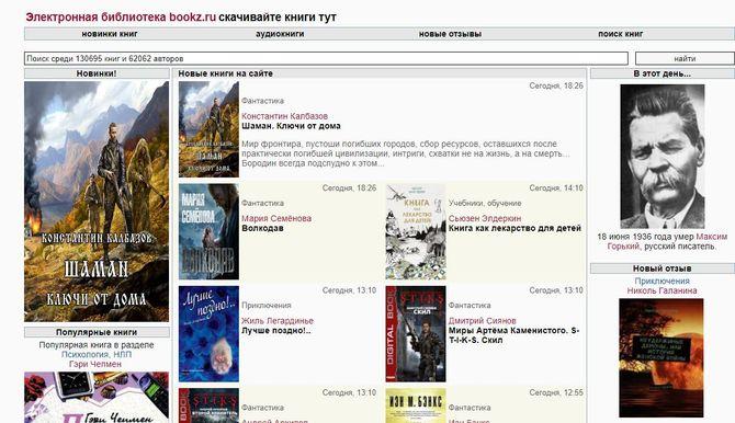 Книги на Bookz.ru