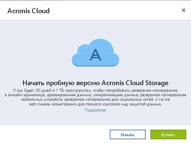 Облако Акронис