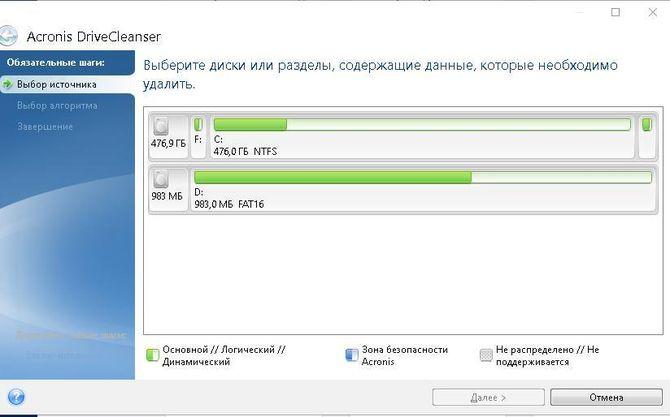 Запуск DriveCleanser