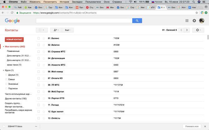 Контакты гугл